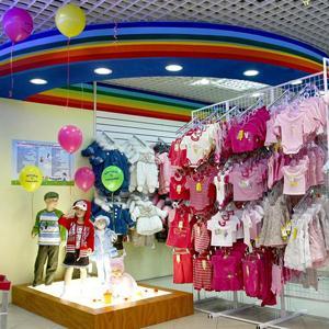 Детские магазины Читы