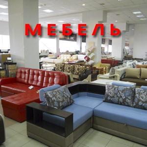Магазины мебели Читы