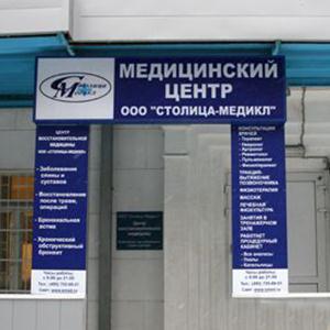 Медицинские центры Читы