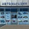 Автомагазины в Чите