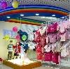 Детские магазины в Чите