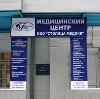 Медицинские центры в Чите