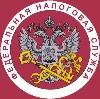 Налоговые инспекции, службы в Чите